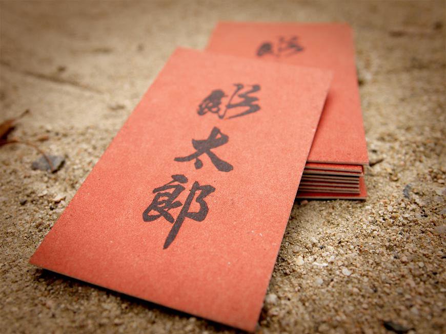 Studio de tatouage traditionnel japonais Horitaro, carte de visite