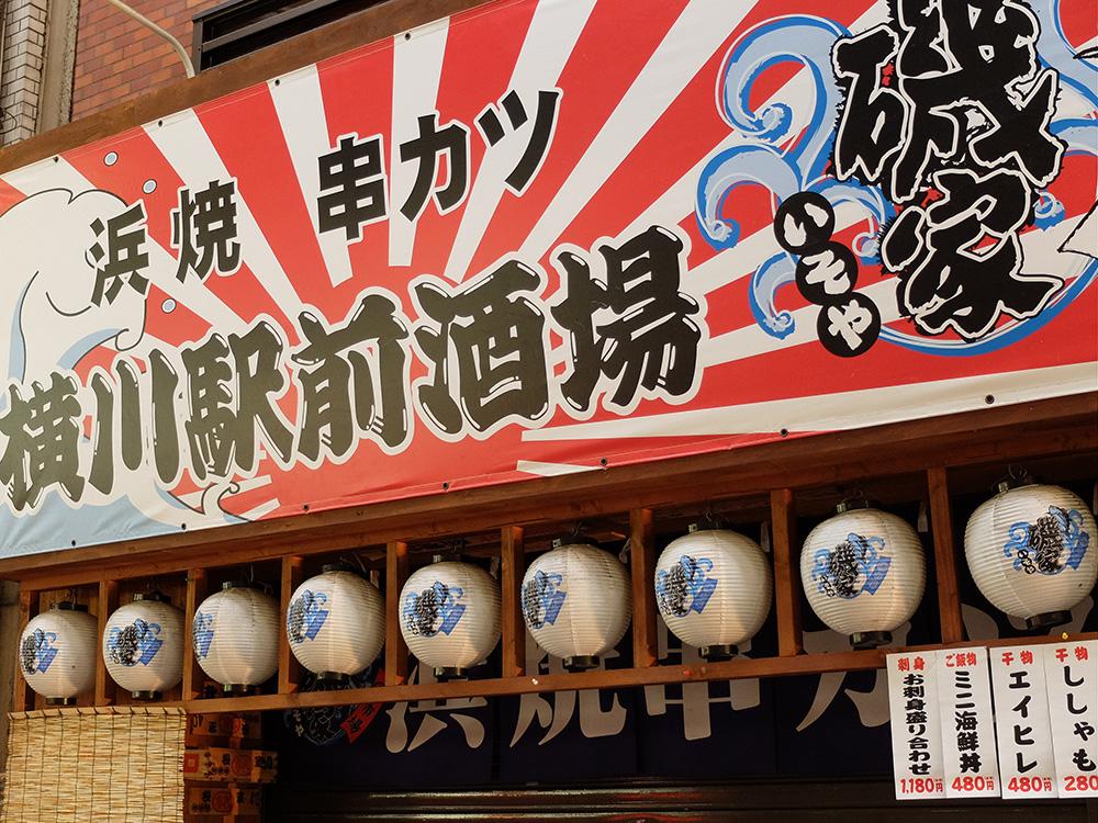 Yokogawa shotengai resto de yakitori