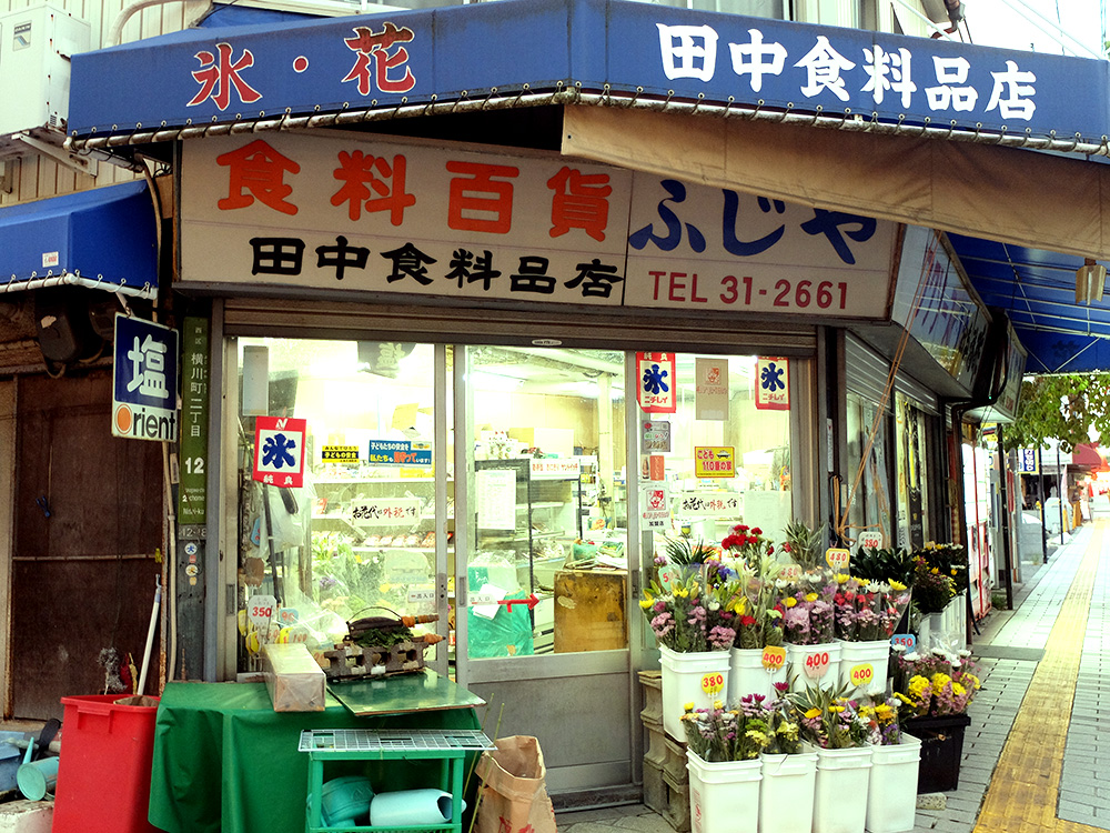 vieux supermarché Yokogawa