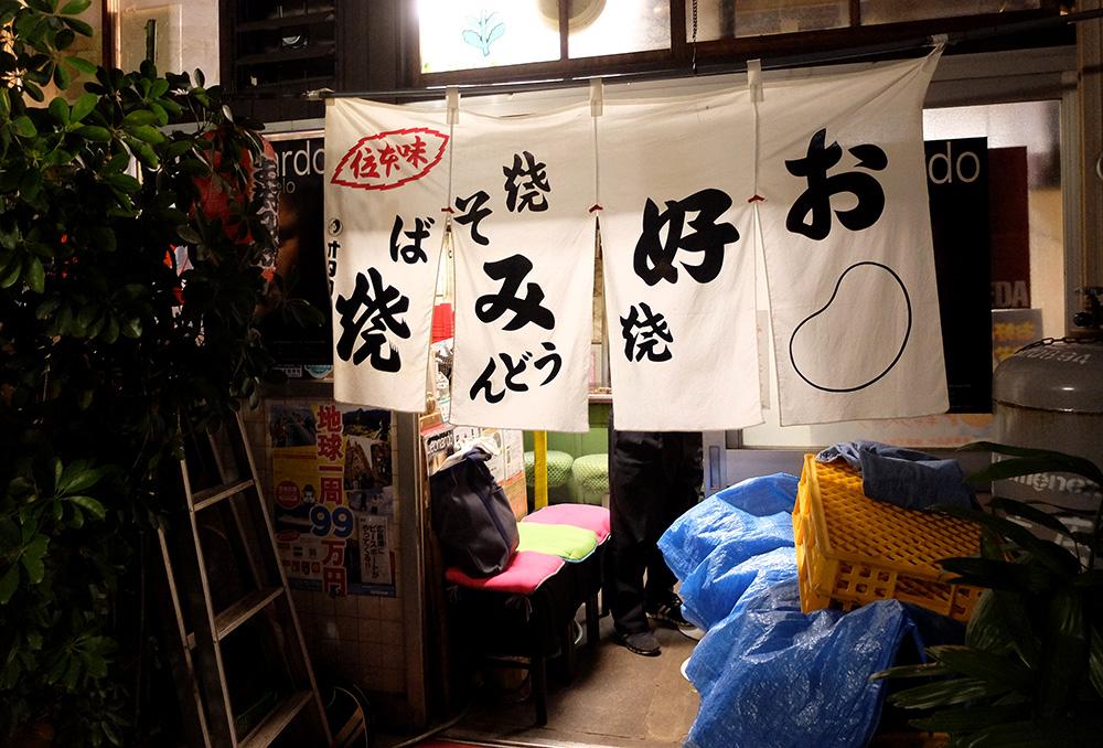 entrée Hotei-ya