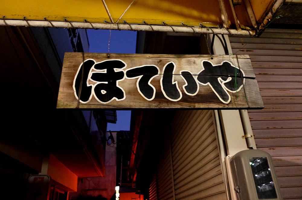pancarte Hotei-ya