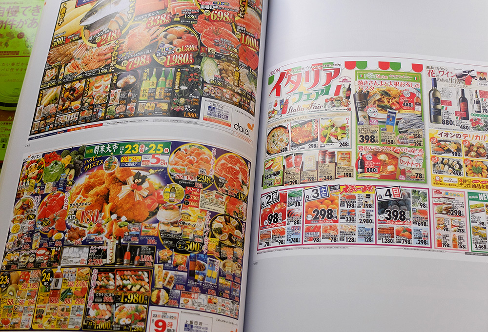 Prospectus japonais