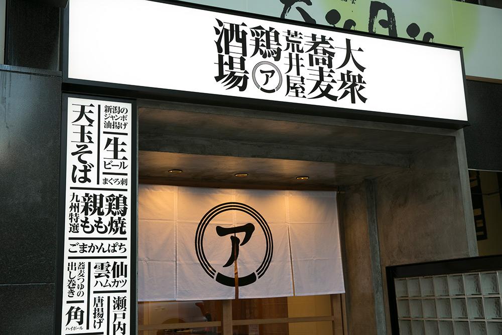 Entrée du restaurant Arai-ya