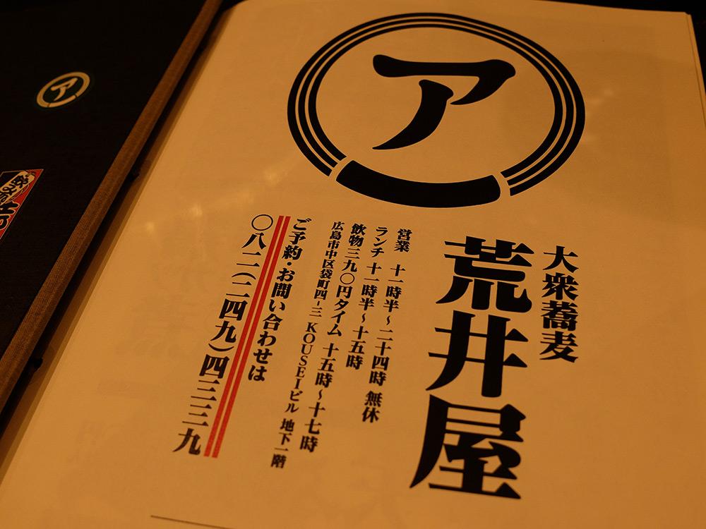 menus d'Arai-ya