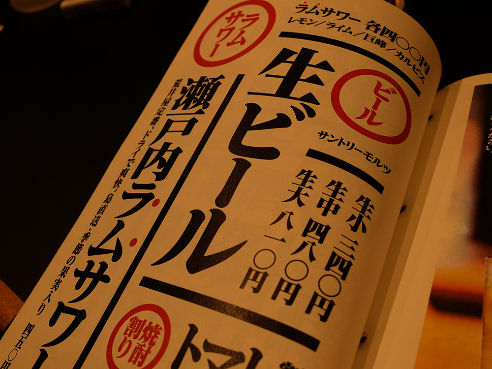 menus des boissons d'Arai-ya