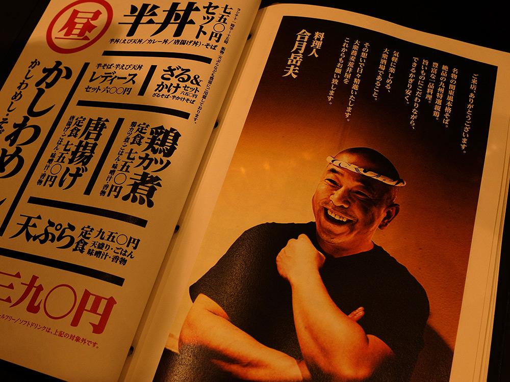 photo du chef de Arai-ya