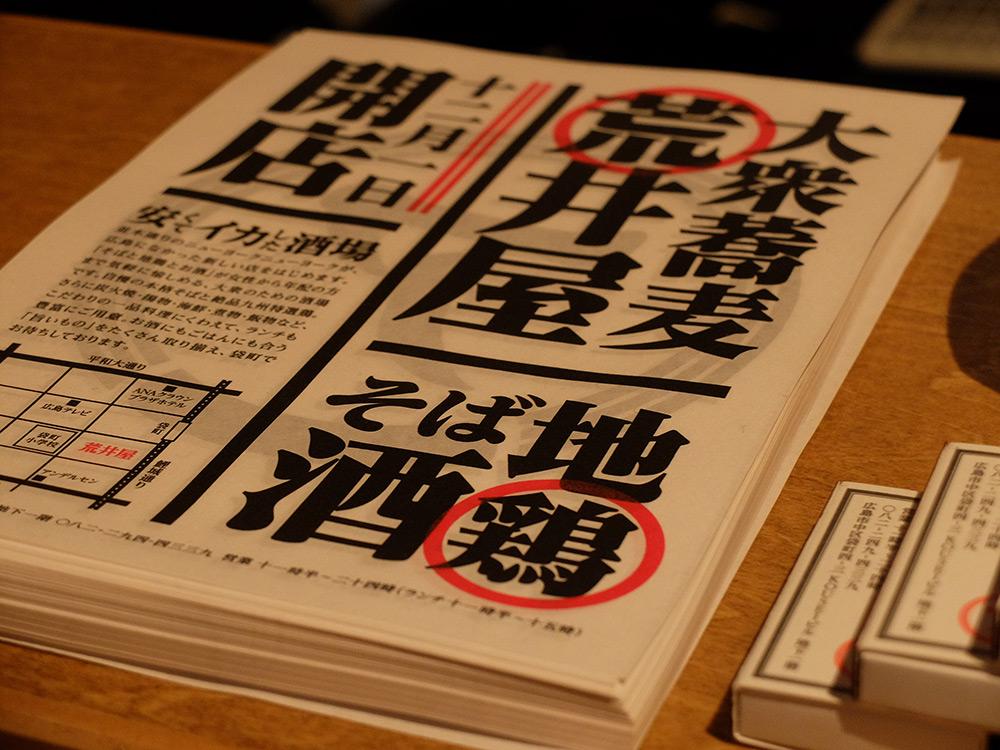 flyers Arai-ya