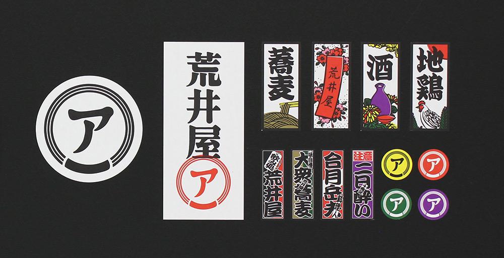 branding du restaurant Arai-ya