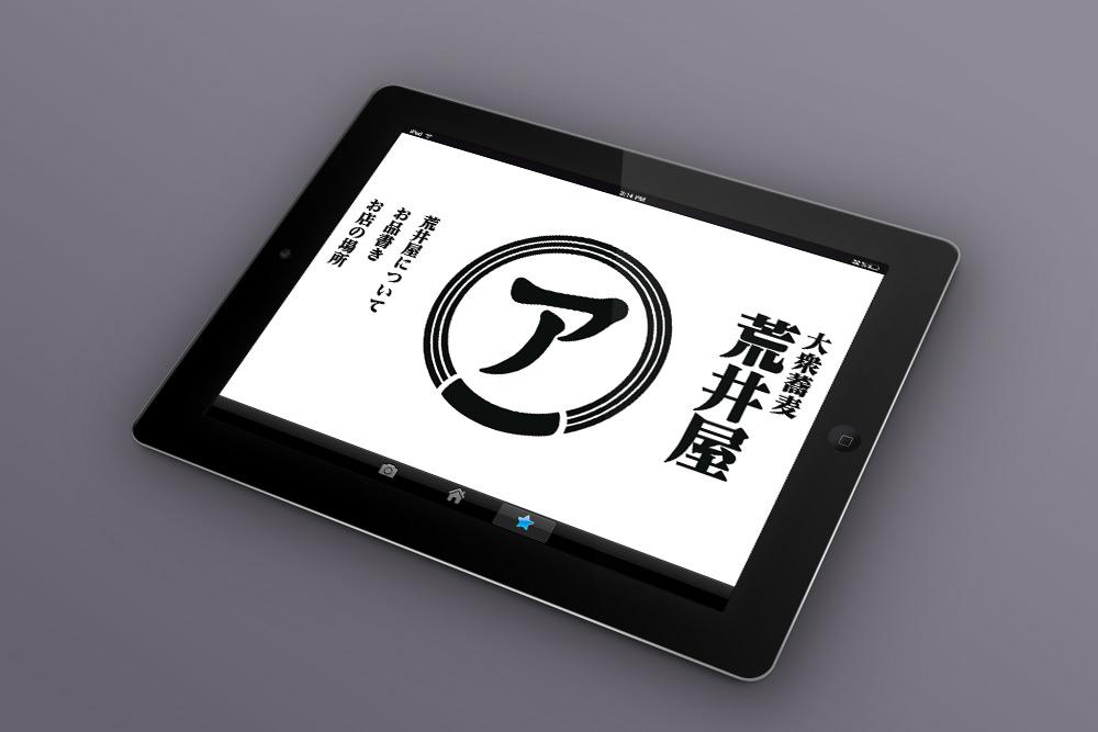 Site internet Arai-ya