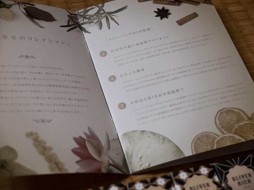 Brochure des huiles essentielles Oliver Rich