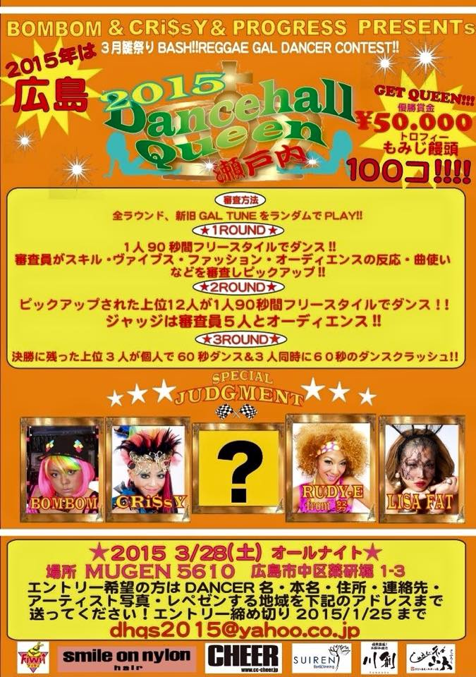 Flyer Dancehall Queen Setouchi