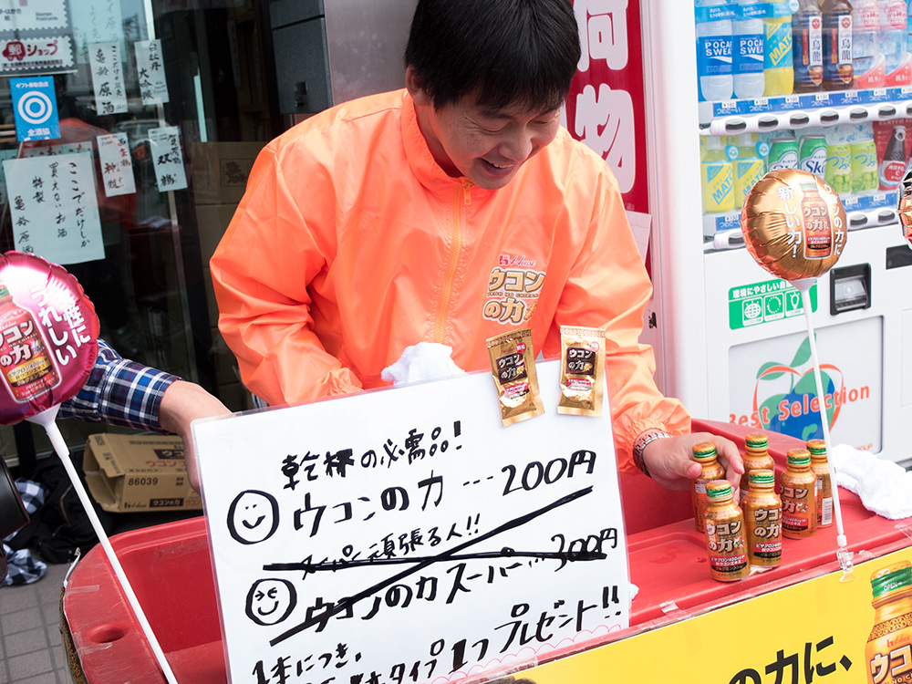 stand d'ukon, Saijo Saké Matsuri