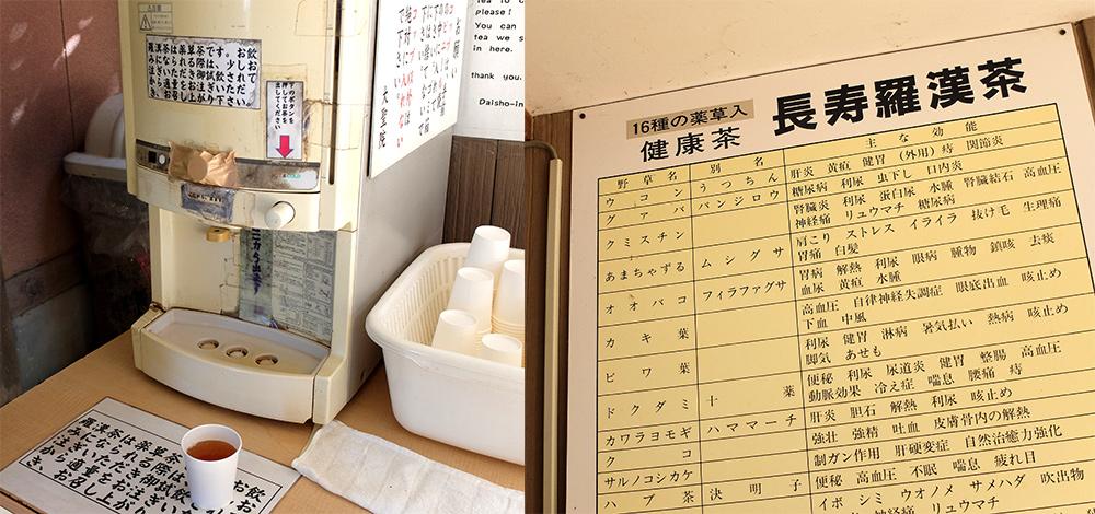 Thé aux 16 herbes médicinales, Daisho-in, Miyajima