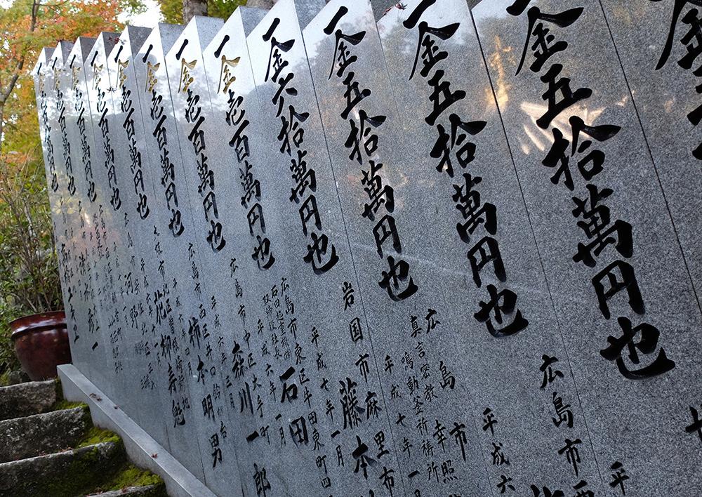 Daisho-in, Miyajima