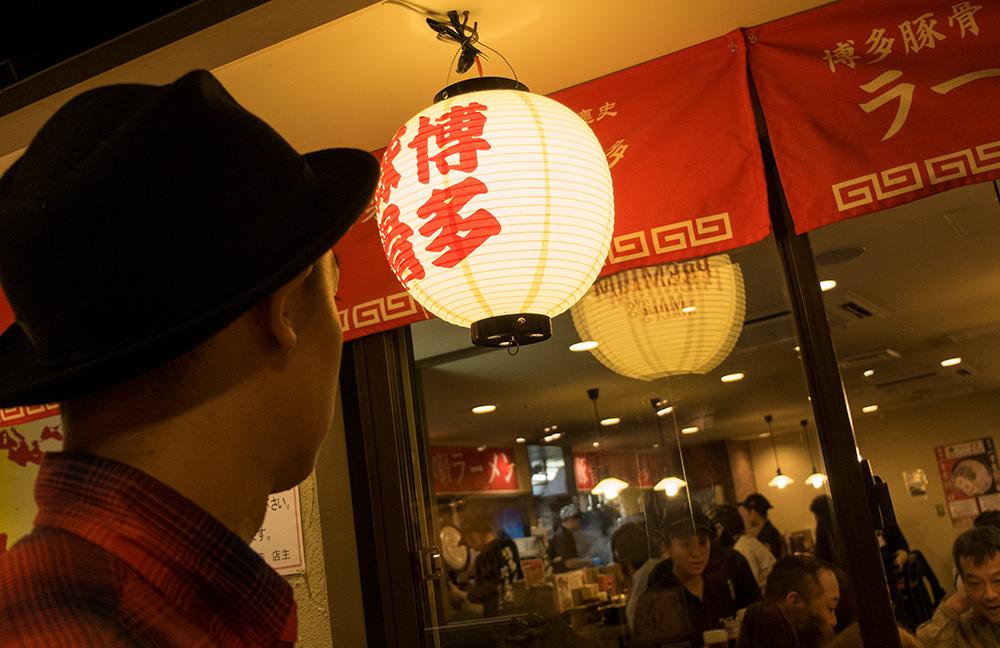 一幸舎 ikkōsha, restaurant de ramen à Hakata