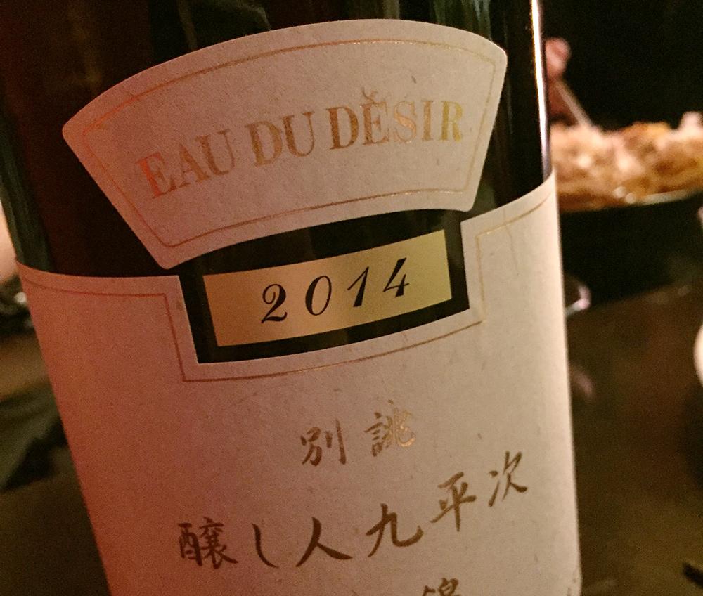 """Saké """"Eau du désir"""" dont on m'a souvent demandé la traduction en Japonais."""