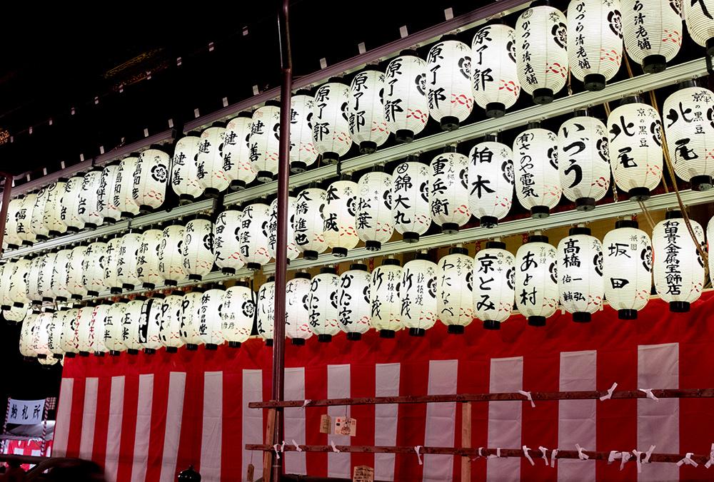 Lanterne au sanctuaire Yasaka-jinja, Kyoto