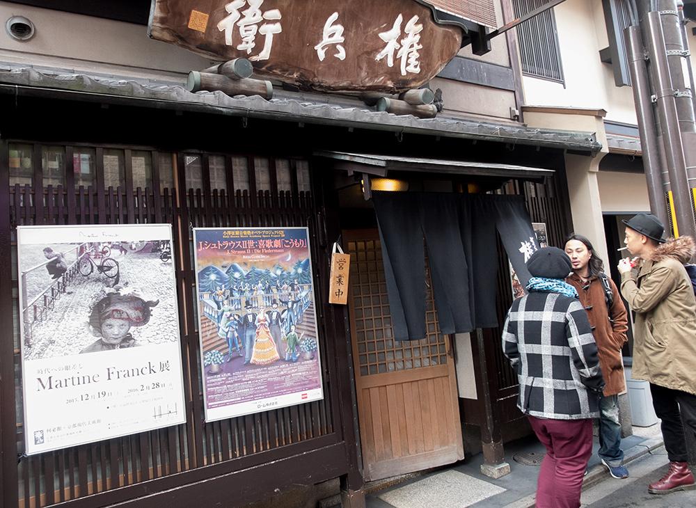 Soba-ya Gonbéé 権兵衛 Kyoto