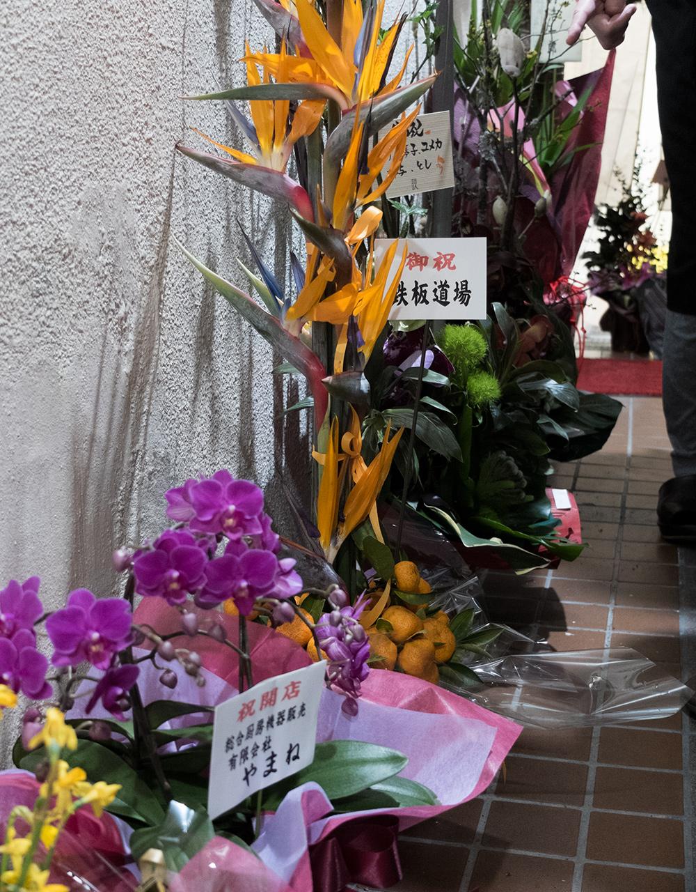 Fleurs offertes par les commerçants et amis proches pour l'ouverture d'un commerce au Japon