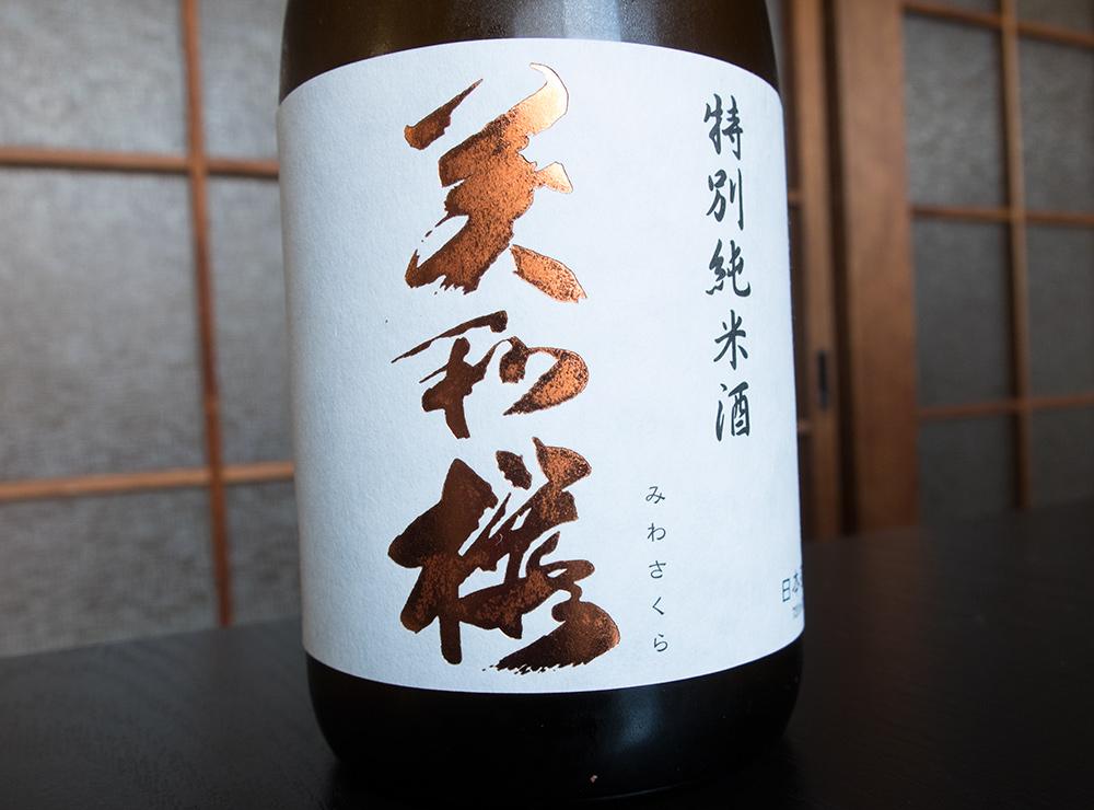 saké Miwa Sakura, saké d'Hiroshima