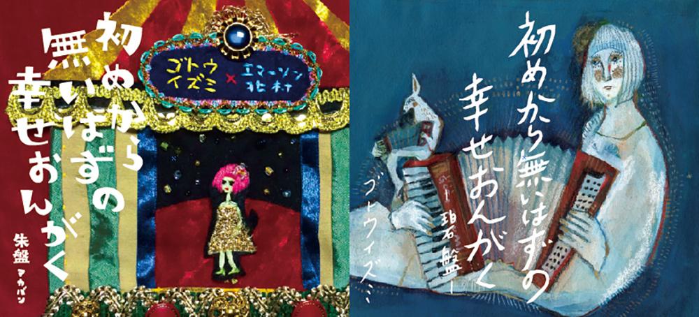 Pochettes des 2 derniers albums de Goto Izumi : Hajime kara nai hazu no shiawase ongaku