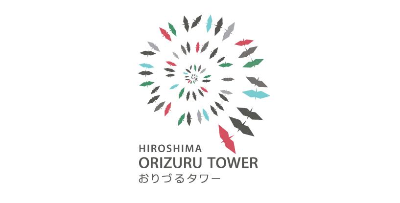 logo Hiroshima Orizuru Tower