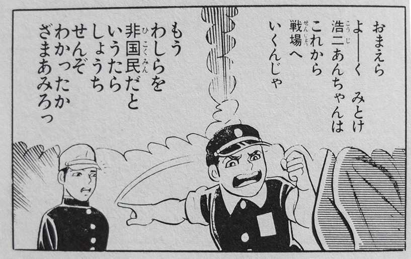 gen d'Hiroshima Hioshima-ben