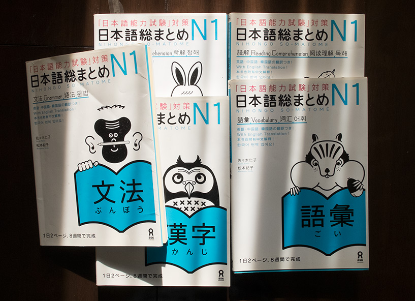 日本語総まとめN1 révisions du JLPTN1