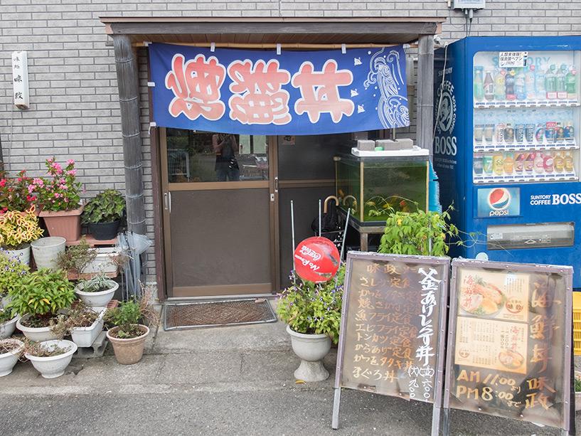 Ajimasa, Kaiyo-cho; Tokushima