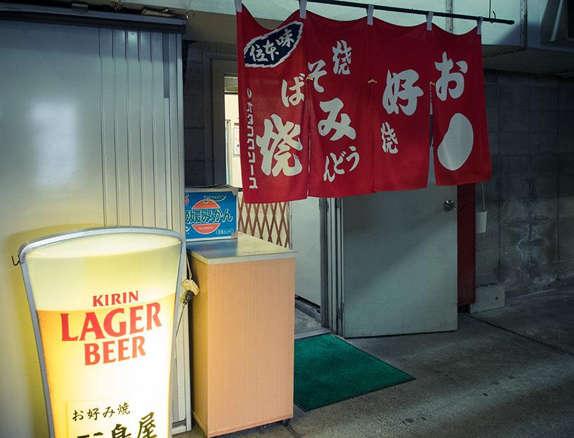 Restaurant d'okonomiyaki du centre commercial de la cité Motomachi à Hiroshima