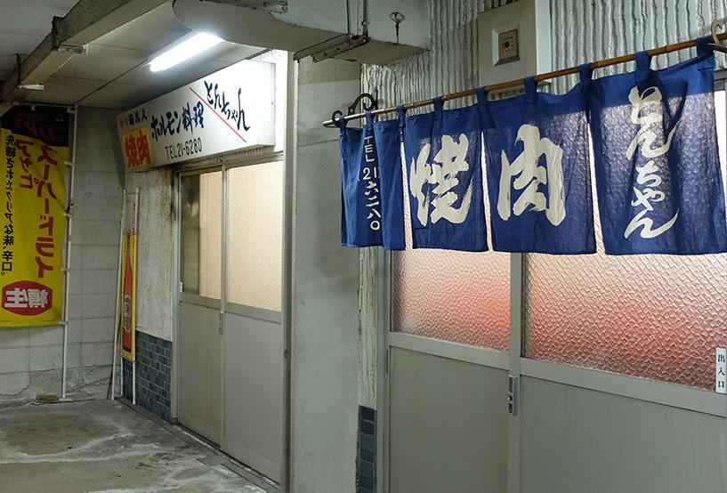 Yakiniku du centre commercial de la cité Motomachi à Hiroshima