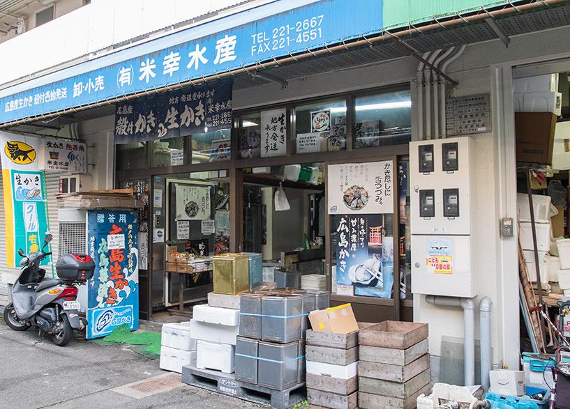 Commerces rétro Hiroshima