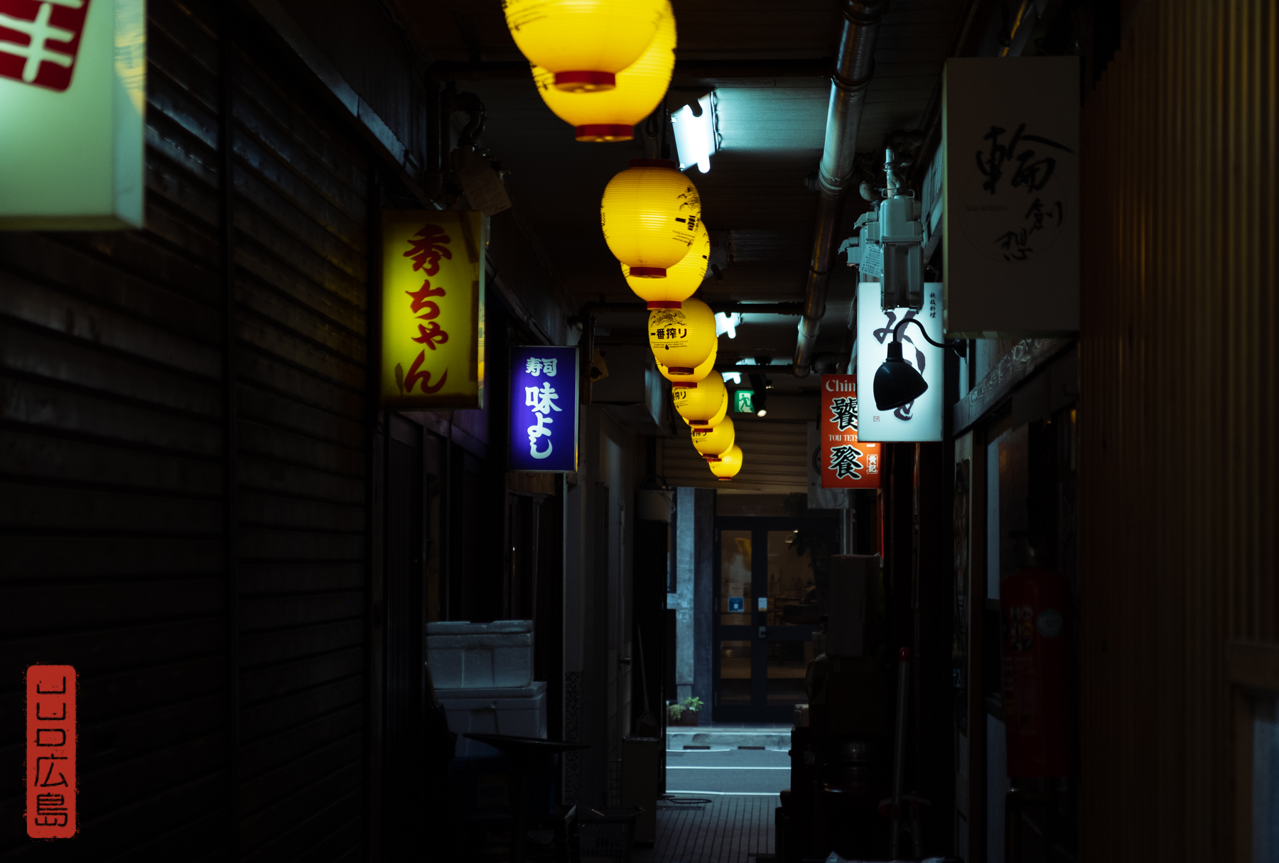 Hiroshima Enkobashi yokocho