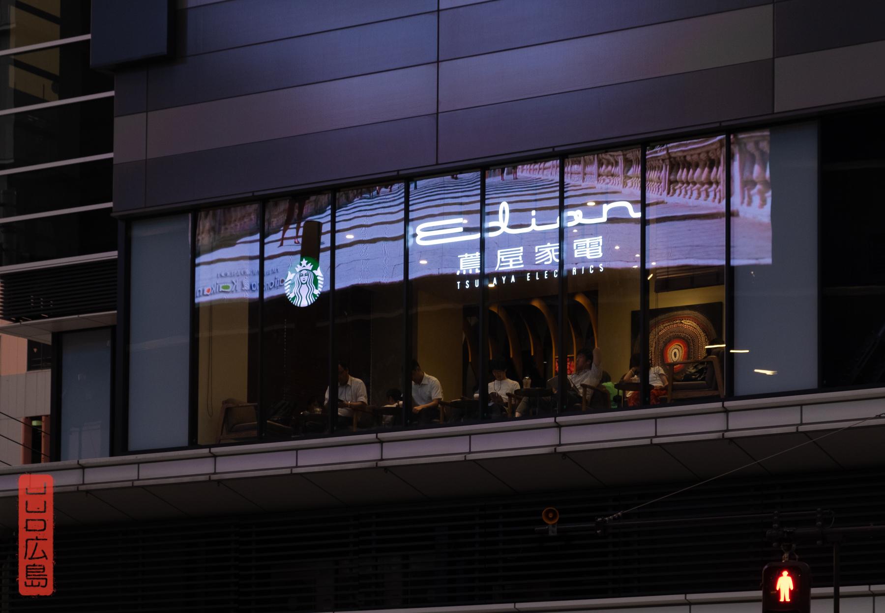 Hiroshima Ekicity Starbucks