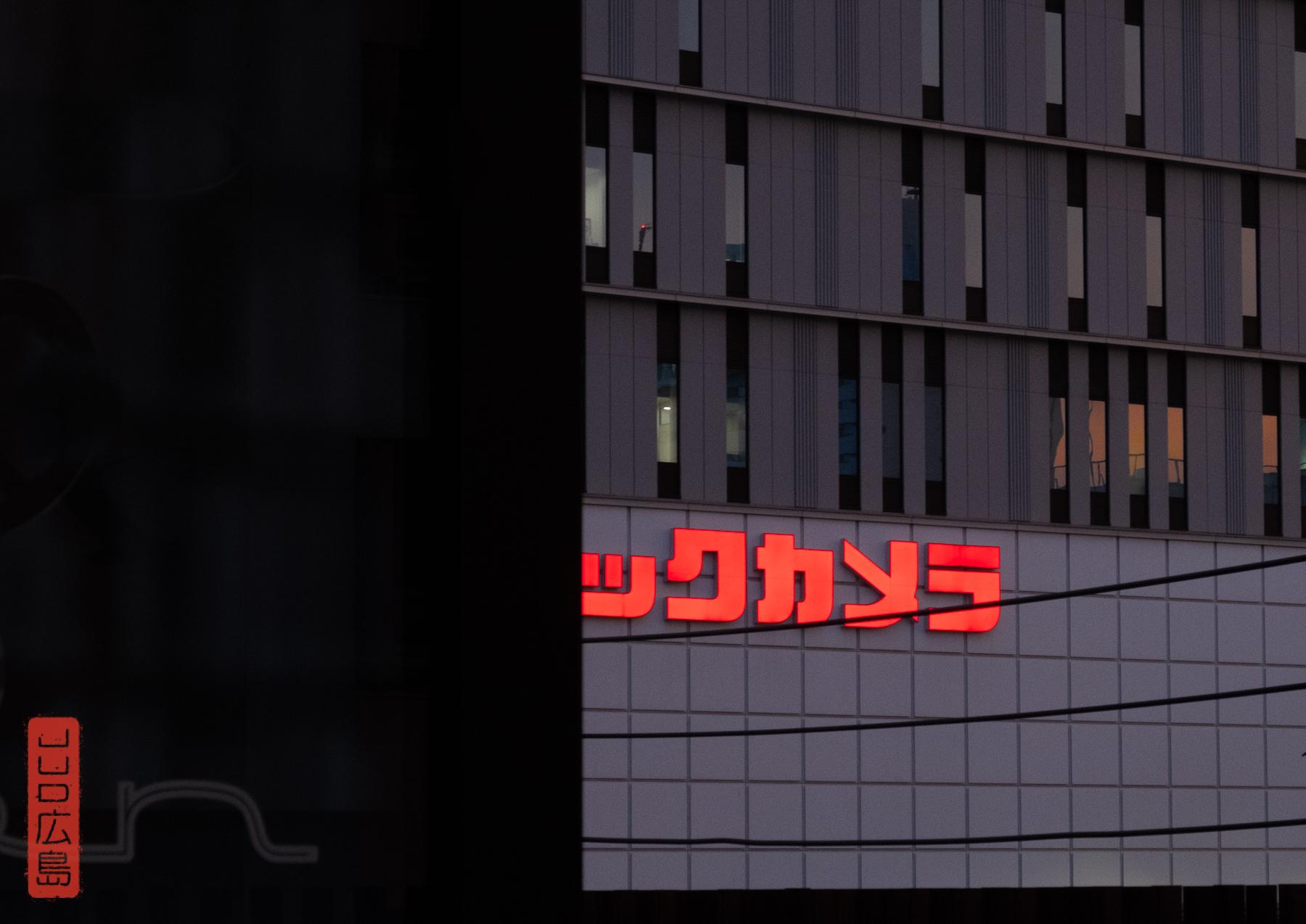 Hiroshima néons Bic Camera
