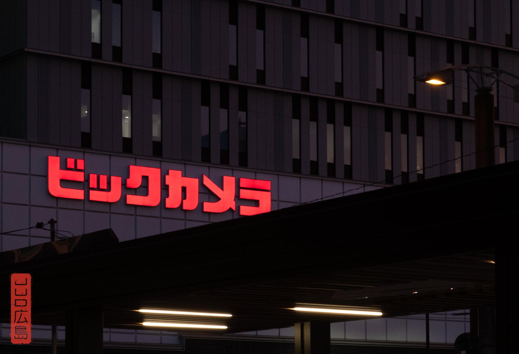 Hiroshima Bic Camera néons