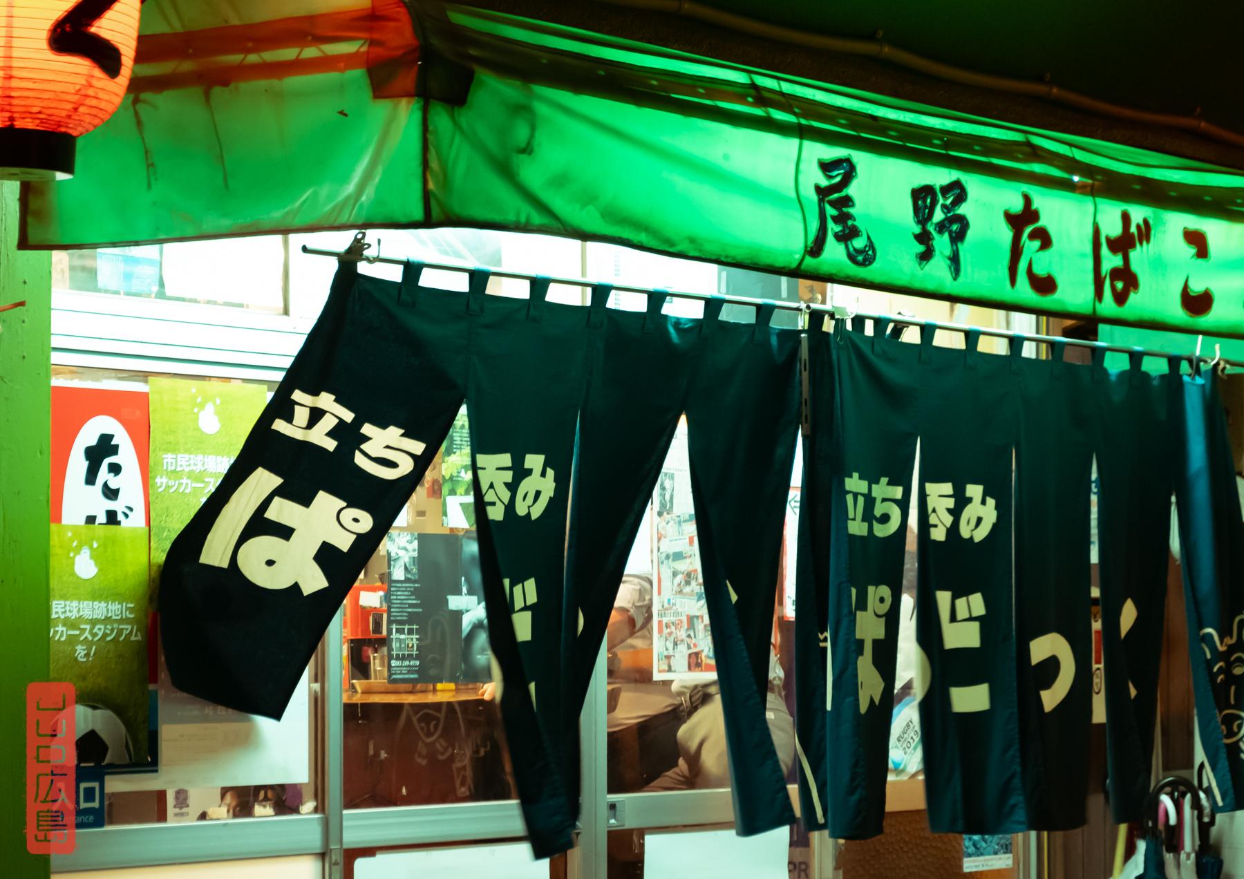 Hiroshima Ekinishi / Osuga devanture de restaurant