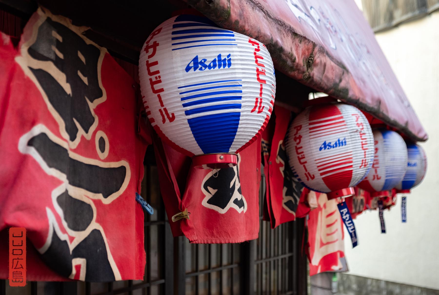 Hiroshima Hiratsuka lanternes et vieille devanture de resto