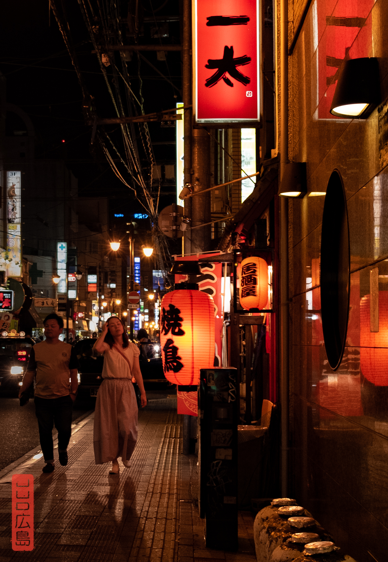 Hiroshima Yagenbori
