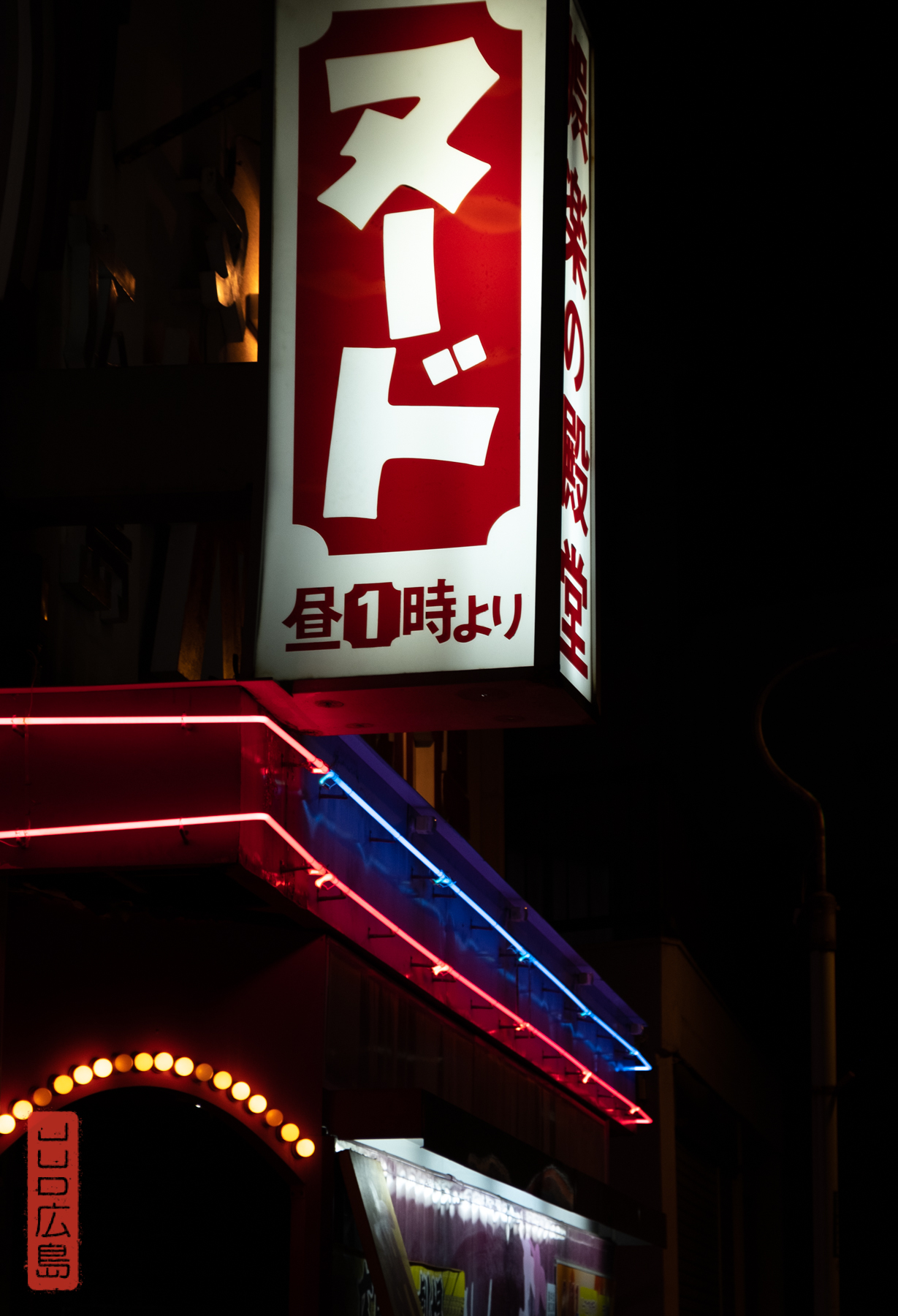 Hiroshima Nude Show