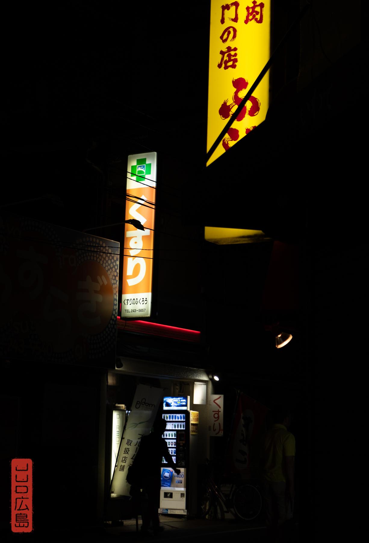 Hiroshima Yagenbori neons