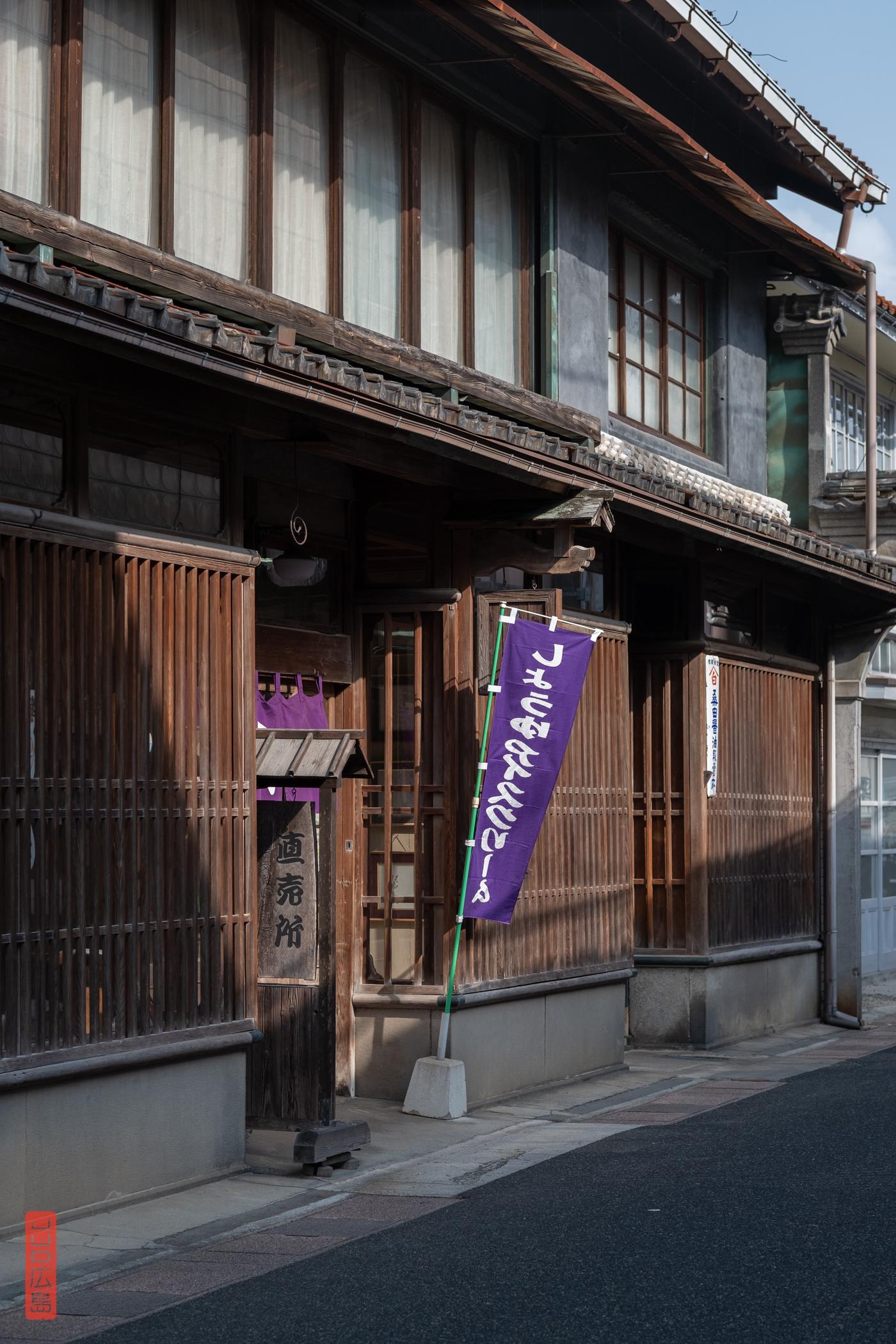 Maison traditionnelle, quartier Utsubuki-Tamagawa, Kurayoshi