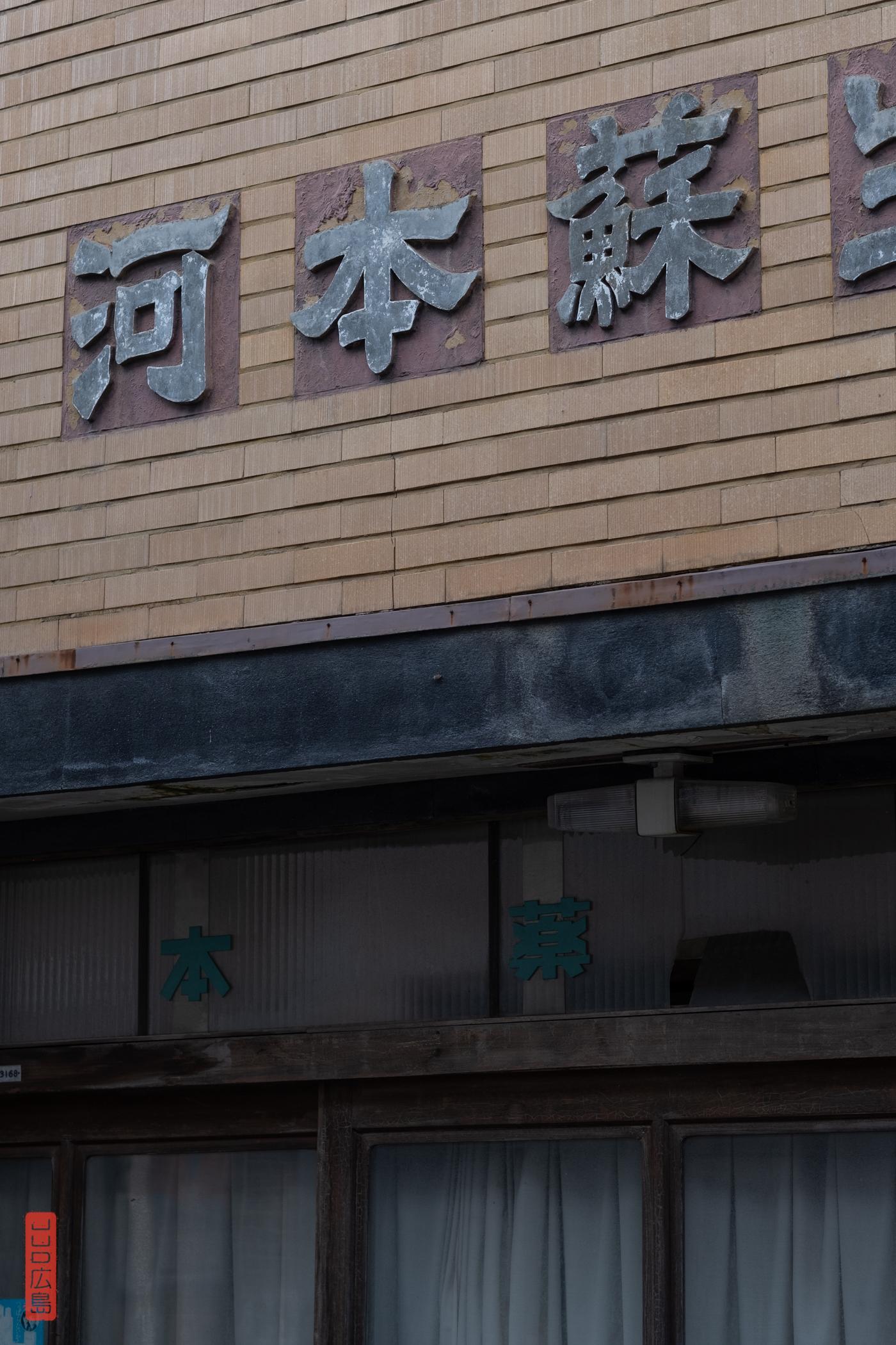 Vieille boutique Kurayoshi