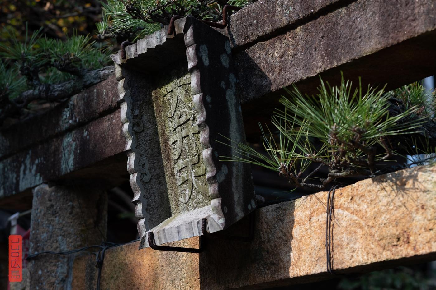 Détail sur le Torii de pierre à l'entrée du Benten-do, près du temple Dairen-ji
