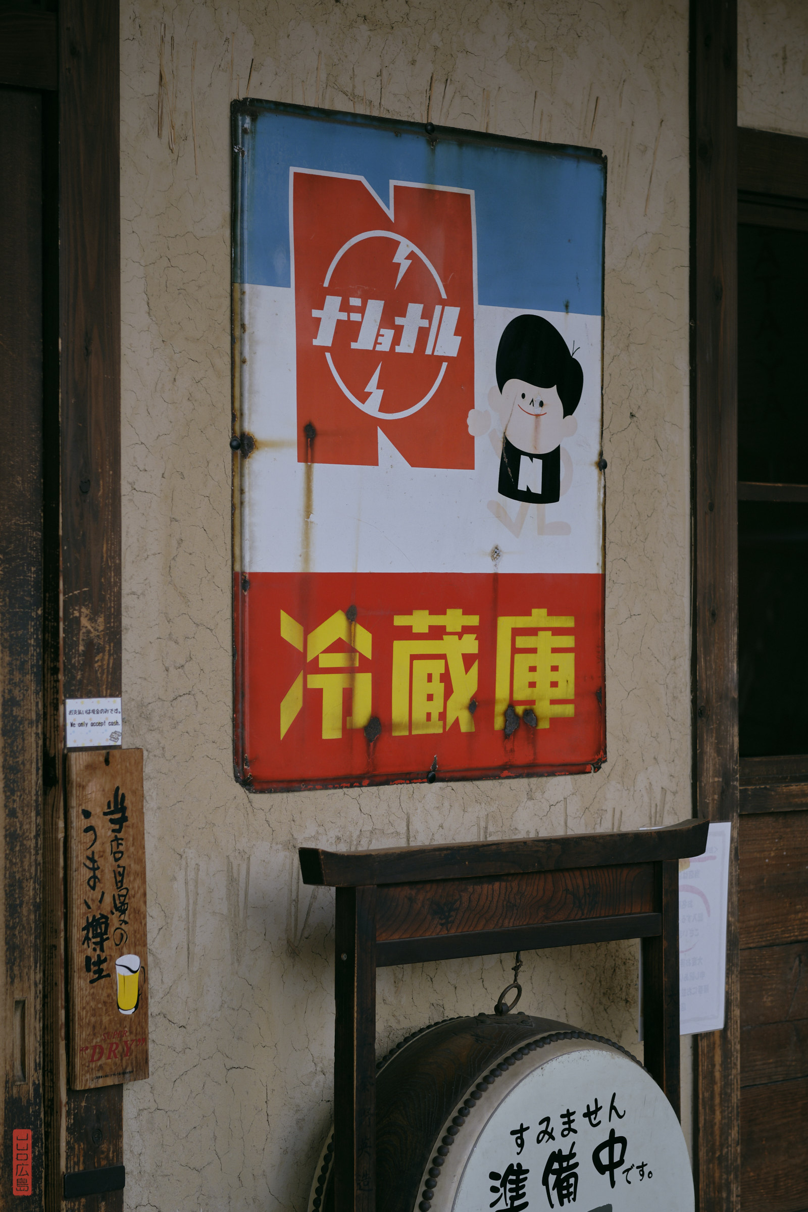 Affiche rétro près du Parc de la Paix, Hiroshima le matin