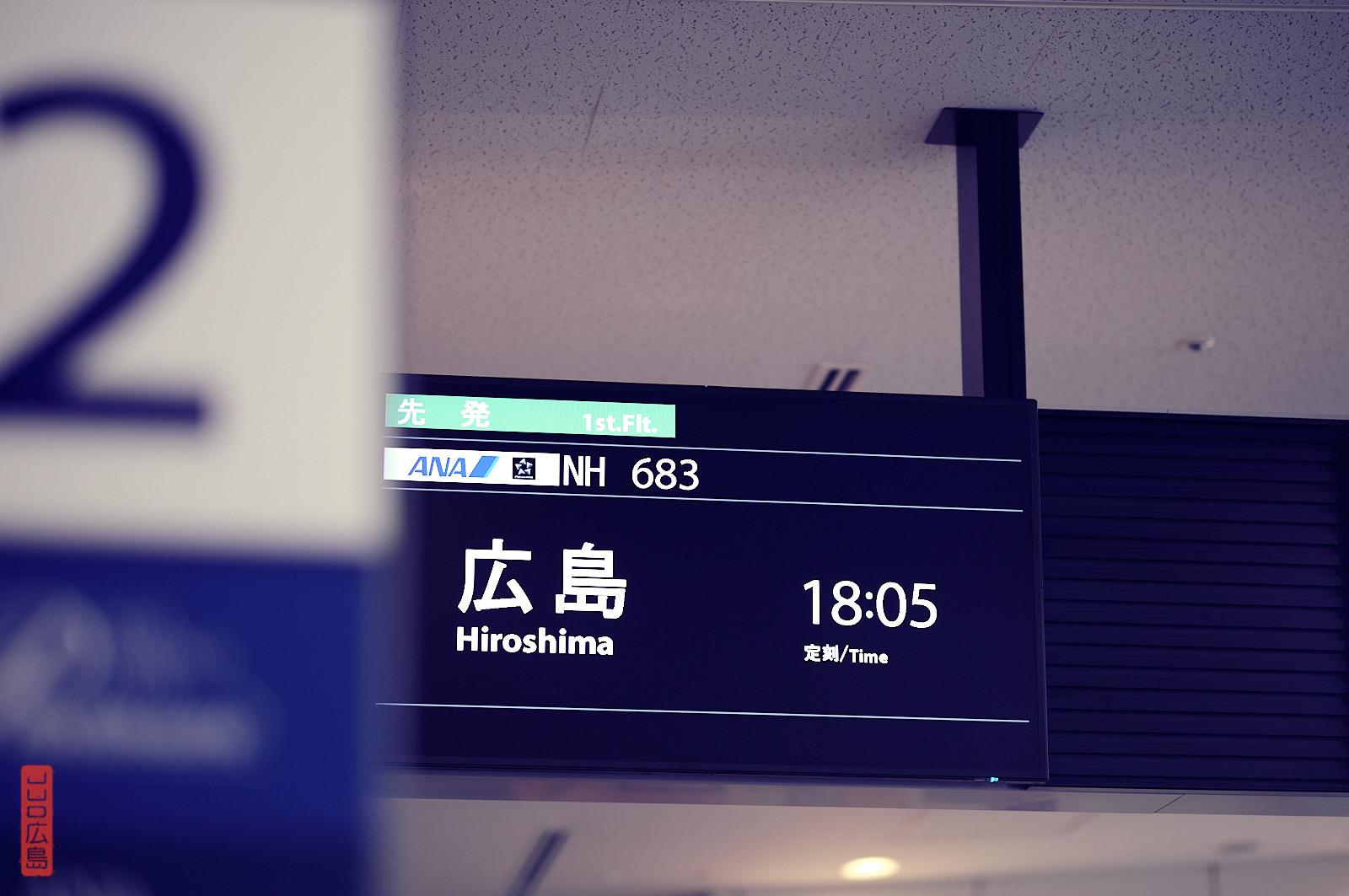 Avril 2020, aéroport désert Haneda Tokyo