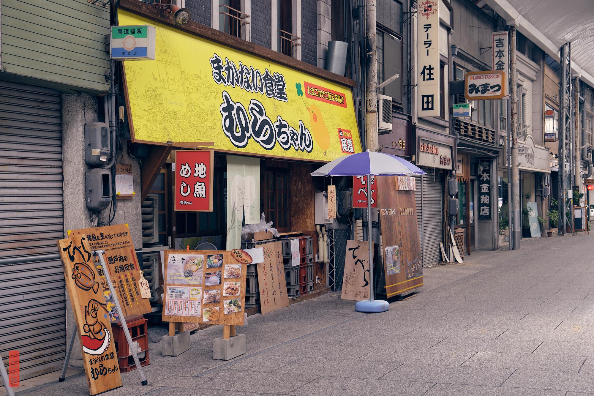 shotengai d'Onomichi, vieilles devantures de magasins