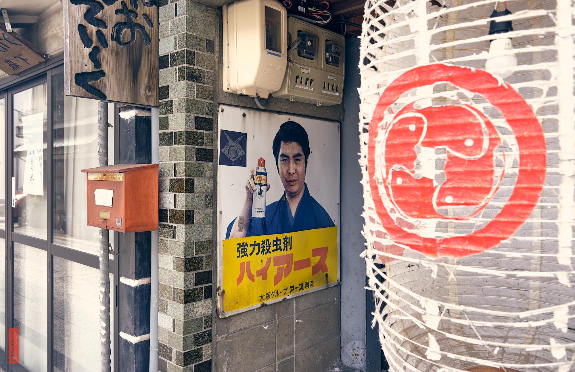 shotengai d'Onomichi, publicités rétro