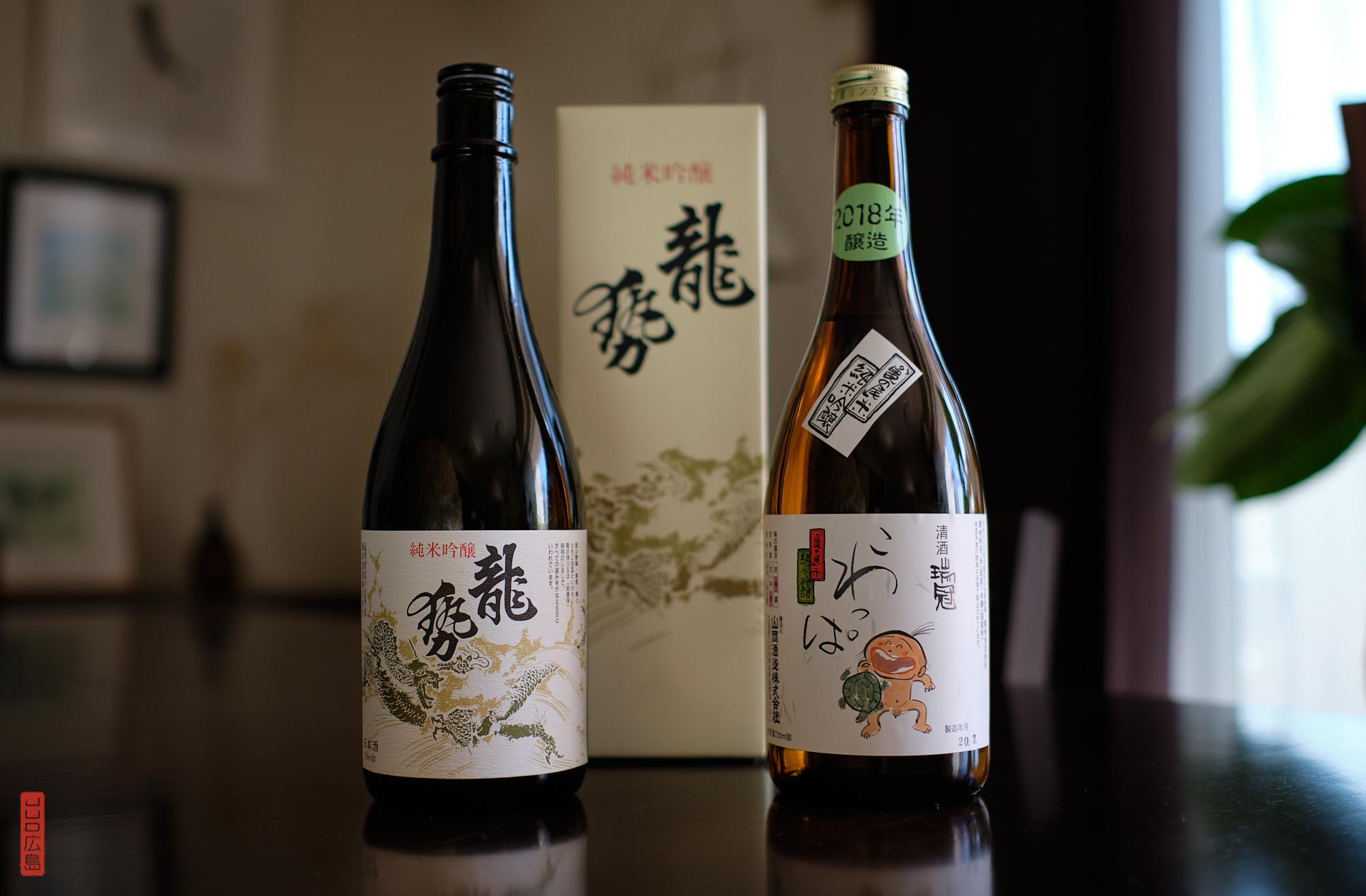 saké d'Hiroshima