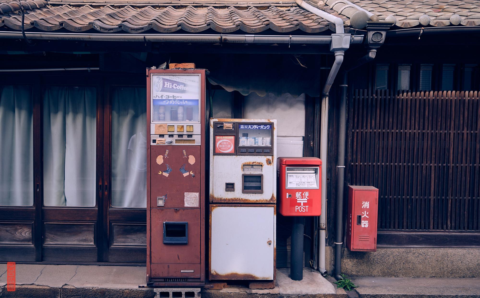 Vieux distributeurs de boissons et de cigarettes à Tomo-no-Ura
